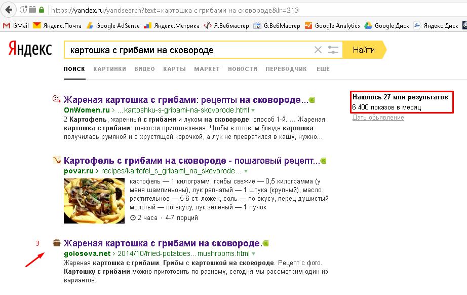 scr_картошка_с_грибами
