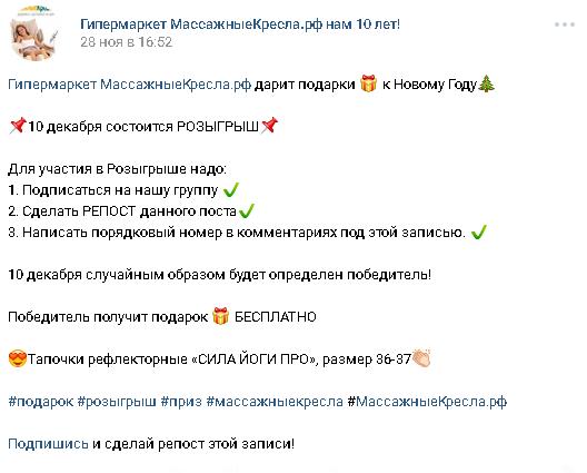 проведение розыгрыша в группе вконтакте